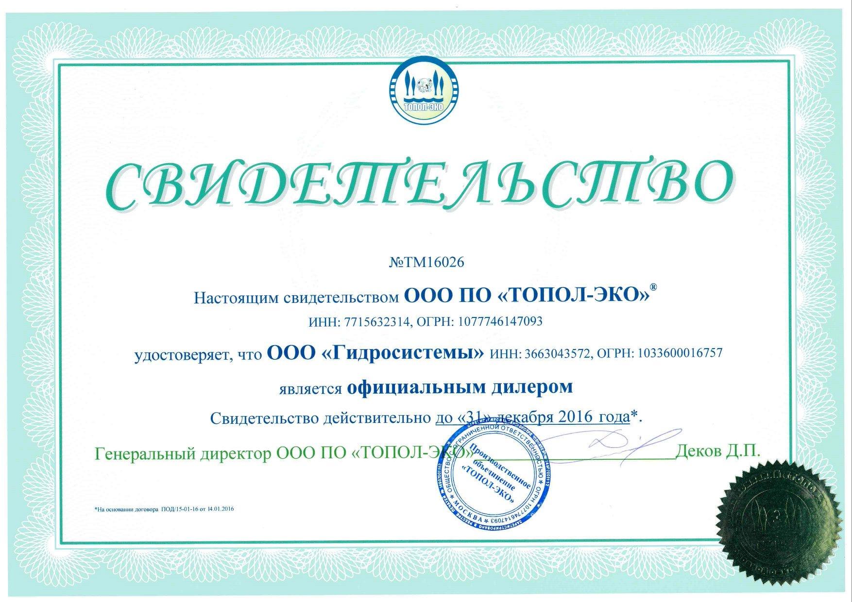 Сертификат ГИДРОСИСТЕМЫ официальный партнер ESPA